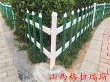 山西pvc草坪护栏太原草坪栅栏围栏