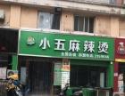 山城区帝王广场小五麻辣烫 酒楼餐饮 商业街卖场