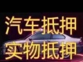 汽车抵押 押证不押车