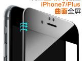 外贸品质iPhone7防爆膜钢化膜苹果7