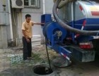 郑州专业清抽化粪池 污水井疏通 13343818517 价低