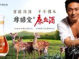 广州做什么生意好 加盟尊禧堂鹿血酒前景怎么样 赚钱