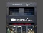 【米斯韦尔蛋糕面包加盟】一家专注烘焙的企业