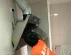 鑫城专业家电深度清洗 饮水机、空调、油烟机、洗衣机