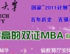 南京工业大学2018年双证在职研究生MBA mem淮安招生