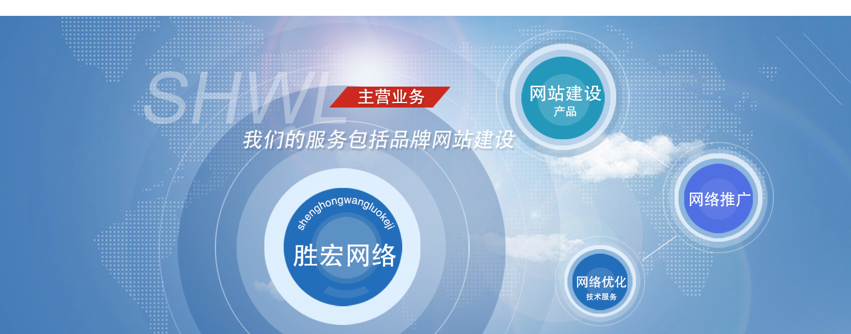深圳网站建设-深圳市胜宏网络科技有限公司首页