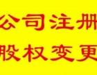 专业工商注册 国际货代 注册免三个月财务