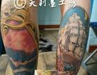 天刺墨工坊纹身职业培训。