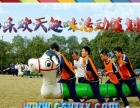 秋季职工大型趣味运动会节庆趣味活动策划执行公司