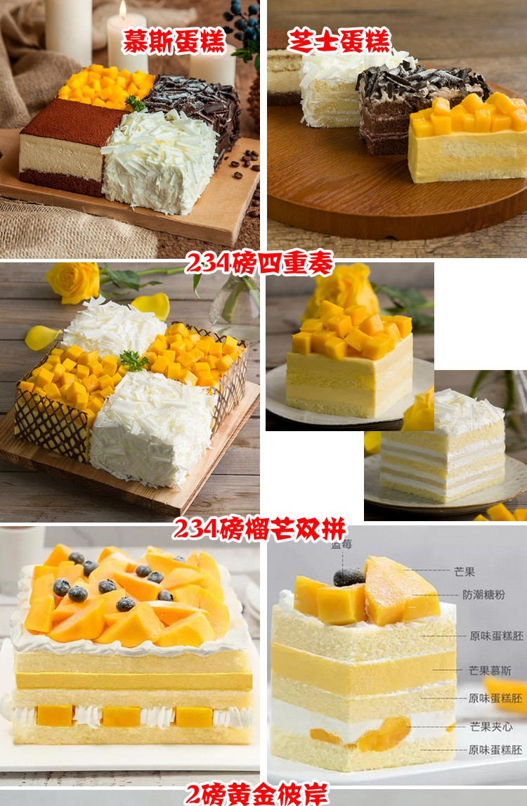 泉州幸福西饼生日蛋糕同城配送晋江石狮榴莲千层鲜奶水果慕斯