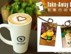 老塞行动咖啡馆加盟 咖啡加盟店10大品牌