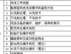 南京干洗技术培训,南京干洗店技术培训