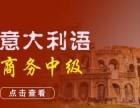 上海意大利语晚班培训班 让意语成为您升职加薪的资本