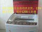 贱卖洗衣机,不议价,非诚勿扰