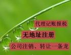武汉代理记账,武汉代账会计,武汉公司报税