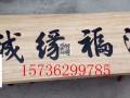 重庆 休闲度假景区设施 实木标识牌 指示牌 门头牌匾定做厂家