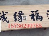 重庆厂家定做仿古工艺牌匾 标识牌报价图片