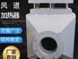 广东风道加热器型号 风道加热器设备 现货