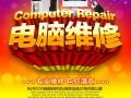 青岛四区快速上门维修电脑,多年维修经验,诚信服务