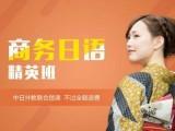 南京基础日语学习,增强日语听说读写的能力
