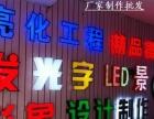 专业制作维修亚克力发光字,LED显示屏