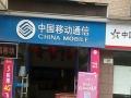 低价转让中国移动店