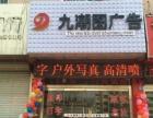 九潮图株洲店承接广告牌广告字楼体亮化发光字门头牌匾