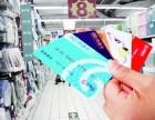 超值预付卡 收购购物卡 收购储值卡 收购预付卡