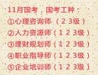 11月国考,国考工种,本人考试