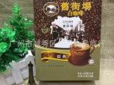 马来西亚进口 OLDTOWN旧街场白咖啡