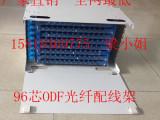 【满配】96口ODF光纤配线架 96芯ODF机架式 ODF单元体