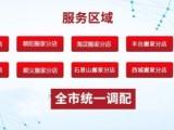 口碑十佳搬家公司 正規搬家公司 北京搬家公司 兄弟搬家公司