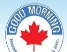 移民加拿大免费医疗免费教育