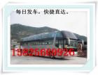 台州到株洲直达的汽车大巴车大巴15988938012乘车公告
