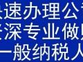 肇庆公司注册公司代办个体户记账报税公司开基本户
