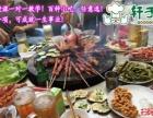 自助烧烤加盟 自助烧烤培训 上海烧烤加盟送技术