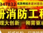 山东东营注册安全工程师 一级消防工程师培训代报名
