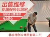 北京星牌乔氏台球桌维修 挪位 拆装 搬运 换台布保养