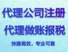 启富国庆优惠代理注册南安公司