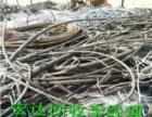 衡水电缆回收 衡水废旧电线电缆回收
