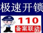 滨州安装指纹锁电话丨滨州安装指纹锁110备案丨