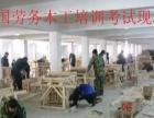中国南沙急招木工