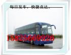 台州到泉州的汽车/时刻表/班次查询18815233441行业