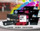 北京回收硒鼓墨盒价格 上门回收