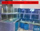 广州市专业从事土建/餐厅/饭店/海鲜酒楼/贝壳海鲜鱼缸订做