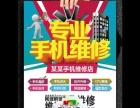 南京专业维苹果、三星、华为、oppo、小米换屏解锁