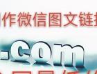 全网较低价专业制作微信图文链接