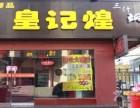 三汁焖锅连锁店加盟 加盟门槛低 产出高 全程扶持