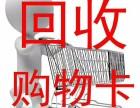 青岛回收利群购物卡,青岛哪有收利群购物卡的