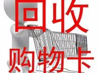 青岛哪有回收永旺购物卡的,青岛哪有回收永旺赠券的